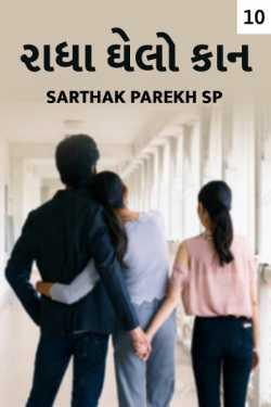 Radha ghelo kaan -10 by sarthak Parekh Sp in Gujarati