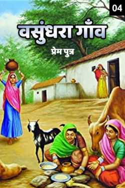 Vasundhara gaav - 4 by Sohail K Saifi in Hindi