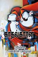 காதல்காரன் by Prasanna Ranadheeran Pugazhendhi in Tamil