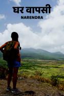 Narendra द्वारा लिखित  घर वापसी बुक Hindi में प्रकाशित