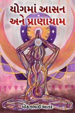 yoga asan and Pranayam by મોહનભાઈ આનંદ in Gujarati