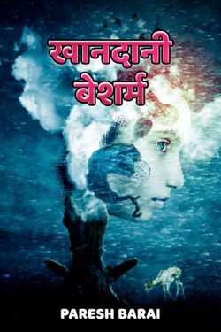 Shameless Families by paresh barai in Hindi