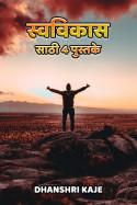 स्वविकास साठी 4 पुस्तके by Dhanshri Kaje in Marathi