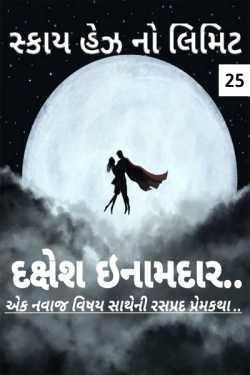 Sky Has No Limit - 25 by Dakshesh Inamdar in Gujarati
