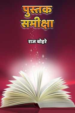 anju ka mhatwakankshi kahani sangrah by राज बोहरे in Hindi