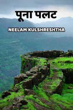 poona palat by Neelam Kulshreshtha in Hindi