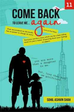 Come Back to Leave Me... Again - 11 - FIRST FIGHT by Sohil Ashvin Shah in English