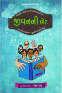 જીવનની ભેટ by Jagruti Vakil in Gujarati
