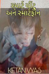 સ્માર્ટ ચીંટુ અને સ્માર્ટફોન by Ketan Vyas in Gujarati
