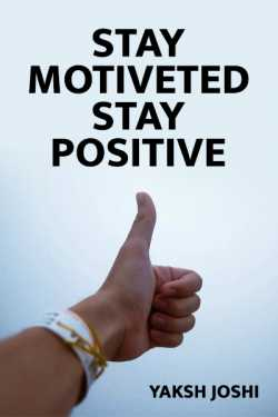 STAY MOTIVETED  STAY POSITIVE.... by Yaksh Joshi in Gujarati
