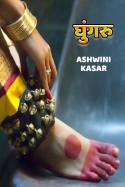 घुंगरु by Ashwini Kasar in Marathi