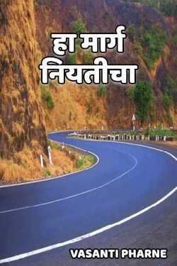 ha marg niyticha by Vasanti Pharne in Marathi