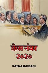 केस नंबर २०२० by Ratna Raidani in Hindi