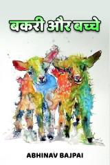 बकरी और बच्चे by Abhinav Bajpai in Hindi