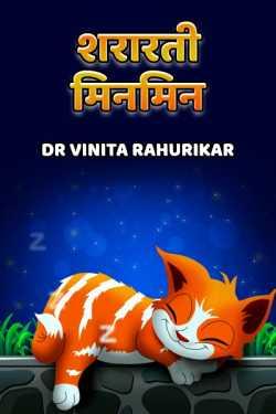 shararati minmin by Dr Vinita Rahurikar in Hindi