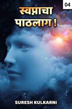 Swapnacha Pathlag --4 by suresh kulkarni in Marathi