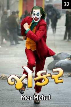 Jokar - 32 by Mer Mehul in Gujarati