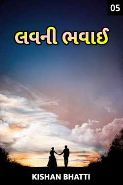 love trejedy - 5 by Kishan Bhatti in Gujarati