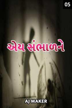 ey, sambhad ne..! - 5 by Akshay Mulchandani in Gujarati
