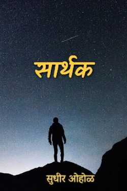Sarthak - 1 by Bunty Ohol in Marathi