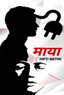 माया... by Dipti Methe in Marathi