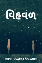 વિહવળ by Dipkunvarba Solanki in Gujarati