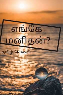 Where's humanity? by Tamil Selvi in Tamil