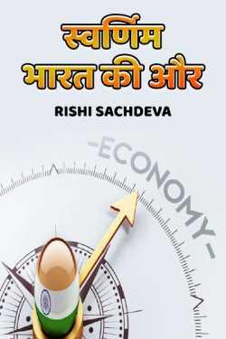 Swarnim bharat ki aur by Rishi Sachdeva in Hindi