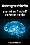 Yashraj Bais द्वारा लिखित  रिमोट न्यूरल मोनिटेरिंग: इंसान को वश में करने की एक भयावह तकनीक बुक Hindi में प्रकाशित