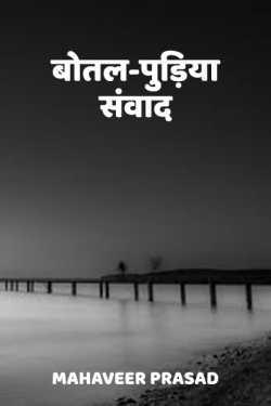 botal-pudiya sanvaad by Mahaveer Prasad in Hindi