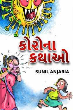 Corona kathao - 1 by SUNIL ANJARIA in Gujarati