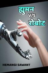 ह्युमन vs रोबोट द्वारा Hemangi Sawant in Marathi