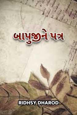 Bapuji ne Patra by Ridhsy Dharod in Gujarati