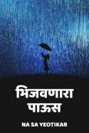 भिजवणारा पाऊस by Na Sa Yeotikar in Marathi