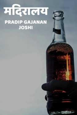 Madiralay by Pradip gajanan joshi in Marathi