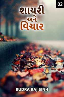 Shayri ane vichaar - 2 by Rudrarajsinh in Gujarati