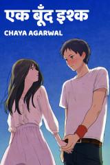 एक बूँद इश्क द्वारा  Chaya Agarwal in Hindi