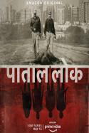 Henna pathan द्वारा लिखित  पाताल लोक बुक Hindi में प्रकाशित