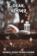 Dear પાનખર - પ્રકરણ -૨૨ by Komal Joshi Pearlcharm in Gujarati