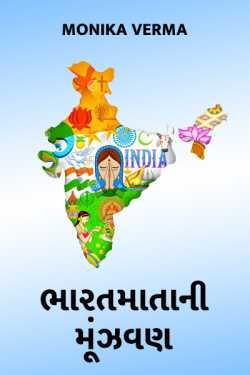 bharatmatani munjvan by Monika Verma in Gujarati