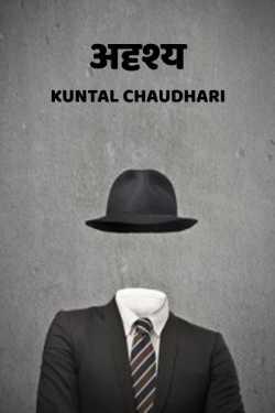 Adrushya - 1 by Kuntal Chaudhari in Marathi