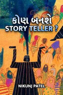 kon banse Storyteller ? - 1 by Nikunj Patel in Gujarati