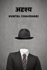 अदृश्य by Kuntal Chaudhari in Marathi
