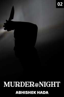 Murder @night - 2 by Abhishek Hada in Hindi