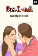 દિલ ની વાતો - 2 by Twentyone club in Gujarati