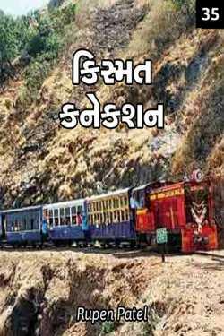 Kismat Connection - 35 by Rupen Patel in Gujarati