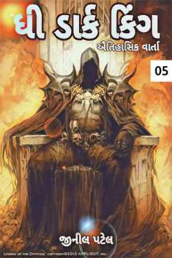 The Dark King - 5 by Jinil Patel in Gujarati