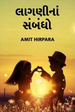 lagnina sambandho by Amit Hirpara in Gujarati
