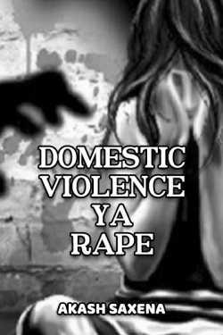 DOMESTIC VIOLENCE ya RAPE by Akash Saxena