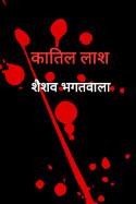 Shaishav Bhagatwala द्वारा लिखित  कातिल लाश - भाग १ बुक Hindi में प्रकाशित